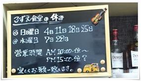 6月の営業案内@こずえ食堂