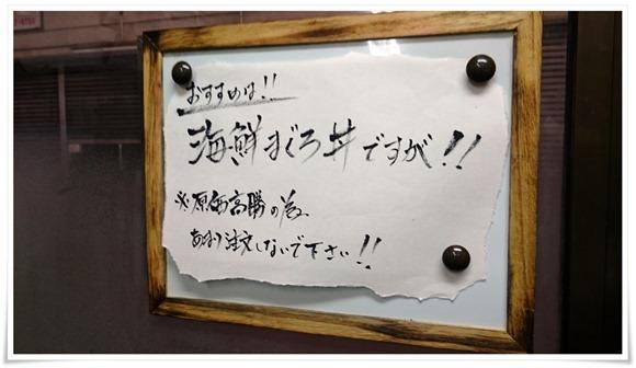 おすすめは海鮮まぐろ丼@こずえ食堂