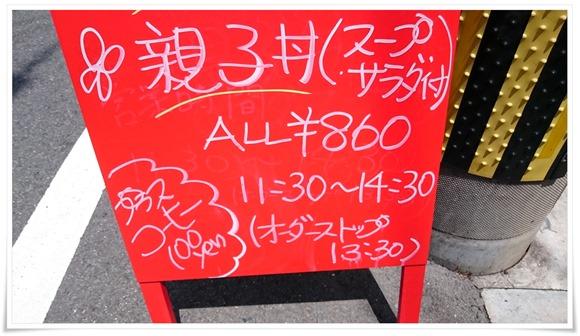 親子丼メニュー@鶏工房バーンホーフ