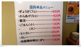 店内単品メニュー@麺処 太陽