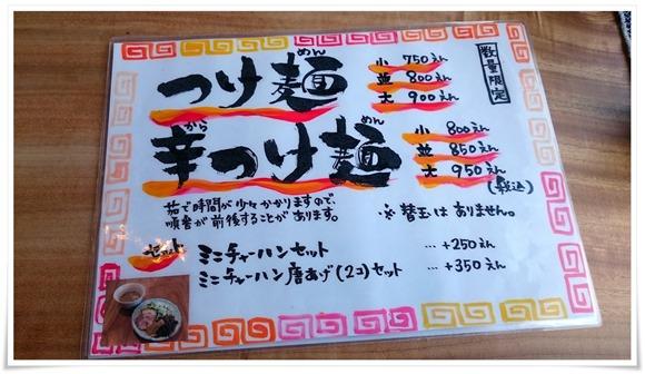 つけ麺メニュー@温(あたか)