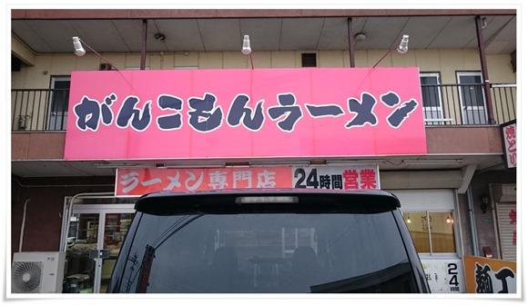 がんこもんラーメン遠賀本店