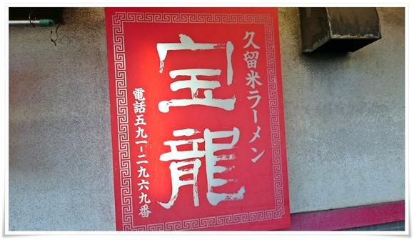 店頭の看板@宝龍(ほうりゅう)