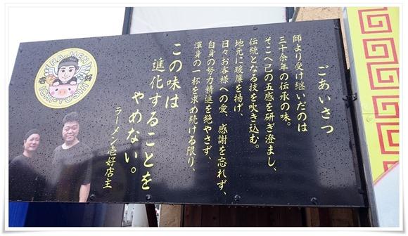 店頭の看板@ラーメン壱好 浅川店