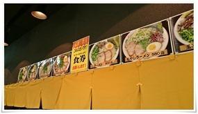 食券制度を採用@ラーメン壱好 浅川店