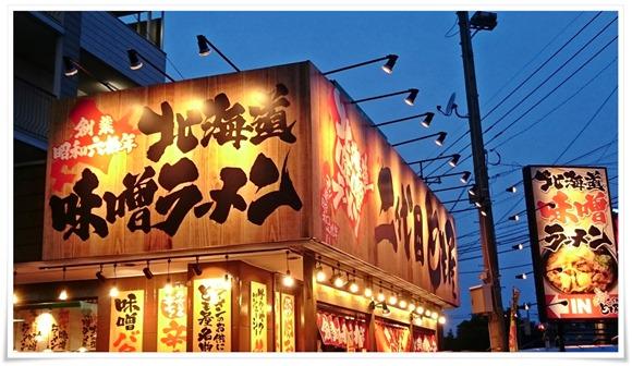 北海道味噌ラーメン専門店 二代目とも屋 門司店