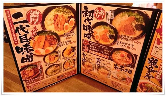 味噌メニュー@二代目とも屋 門司店