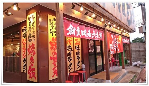 店舗入口@二代目とも屋 門司店