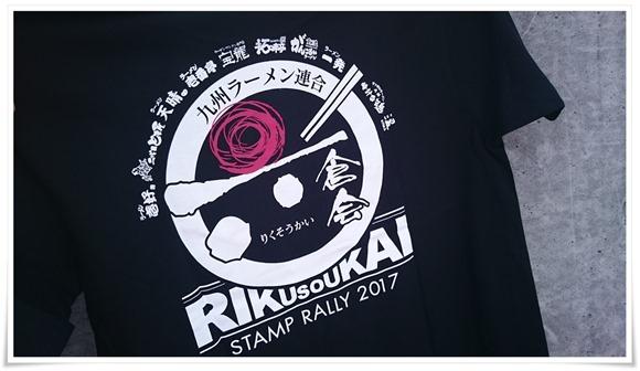 Tシャツゲット@ラーメン天晴(あっぱれ)