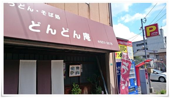 お隣が駐車場@どんどん庵(どんどんあん)