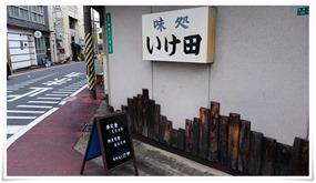 店先の看板@味処 いけ田