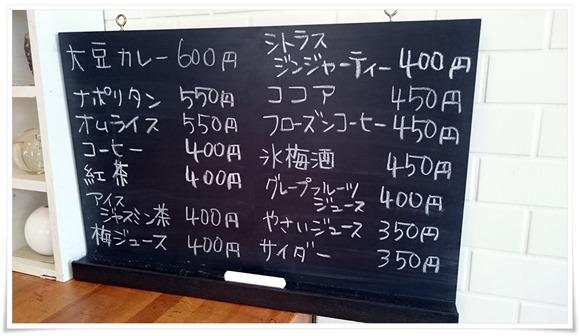 メニュー@豆蔵(まめぞう)