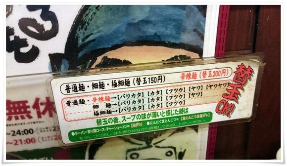 選べる麺の太さ@拓味亭 足立店