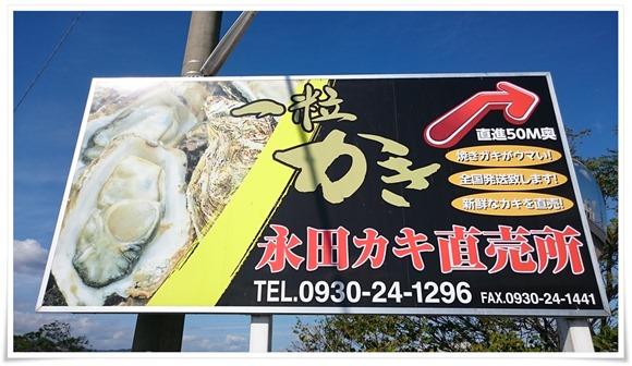 永田カキ直売所@行橋・蓑島漁港