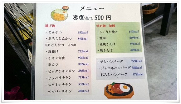メニュー表@お食事処 遊