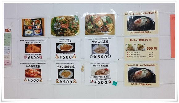 壁面のメニュー表@お食事処 遊