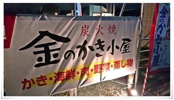 若松区・カキ小屋『金のかき小屋』~豊前海一粒かきが食せる牡蠣小屋2017年12月13日オープン!