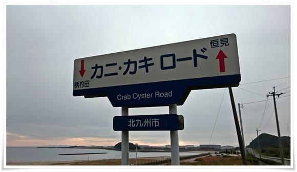 カニ・カキロード@恒見焼き喰い処