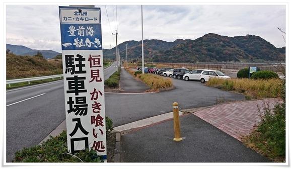駐車場@恒見焼き喰い処