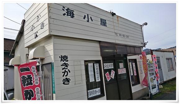 門司のカキ小屋 海小屋(うみごや)