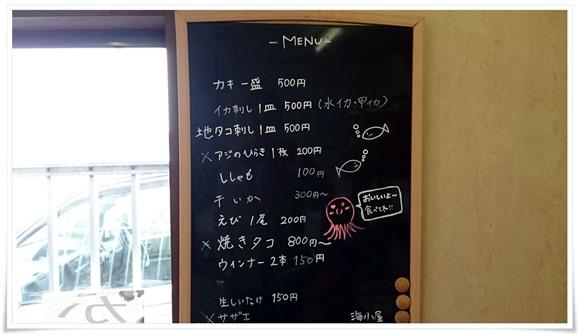 壁面のメニュー表@海小屋(うみごや)