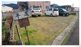 第三駐車場@牡蠣の平尾