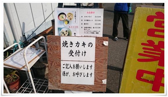 店頭の受付簿@牡蠣の平尾