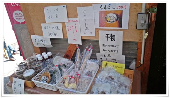 干物などの販売@牡蠣の平尾