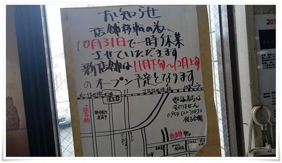2017年12月1日移転オープン@餃子会館