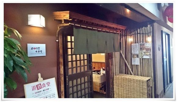 遊酒食堂 宇都宮(うつのみや)