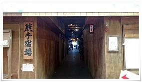細路地の入口@遊酒食堂 宇都宮