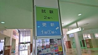 学科試験は2階で受付&開催